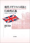 『現代イギリスの司法と行政的正義』