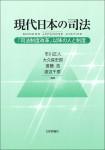 『現代日本の司法』