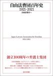 『自由法曹団百年史1921-2021』