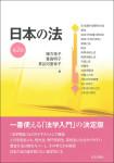 『日本の法[第2版]』