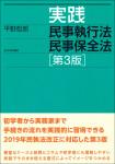 『実践 民事執行法 民事保全法[第3版]』