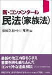 『新・コンメンタール民法(家族法)』