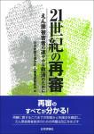 『21世紀の再審』
