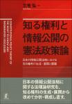 『知る権利と情報公開の憲法政策論』