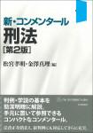 『新・コンメンタール刑法[第2版]』