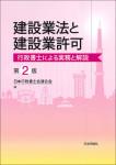 『建設業法と建設業許可[第2版]』