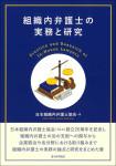 『組織内弁護士の実務と研究』