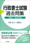 『行政書士試験過去問集 2016年〜2020年度』