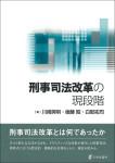 『刑事司法改革の現段階』