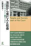 『法廷から見た人と社会』