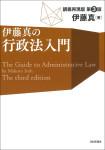 『伊藤真の行政法入門[第3版]』