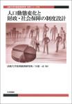 『人口動態変化と財政・社会保障の制度設計』