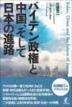 『バイデン政権と中国、そして日本の進路』