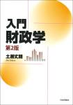 『入門 財政学[第2版]』