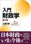 『入門財政学[第2版]』
