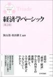 『経済学ベーシック[第2版]』