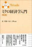 『ミクロ経済学入門[第2版]』