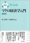 『マクロ経済学入門[第2版]』