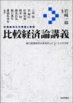 『比較経済論講義 市場経済化の理論と実証』