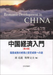 『中国経済入門[第4版]高度成長の終焉と安定成長への途』