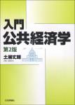 『入門 公共経済学[第2版]』