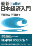 『最新|日本経済入門[第6版]』