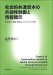 『社会的共通資本の外部性制御と情報開示』