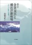 『幕末の金貨流出と横浜洋銀相場』