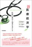 『新医療経済学』