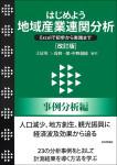 『はじめよう地域産業連関分析(改訂版)事例分析編』