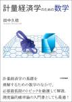 『計量経済学のための数学』