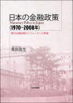 『日本の金融政策(1970~2008年)』