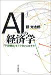 『AIの経済学』