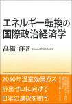 『エネルギー転換の国際政治経済学』