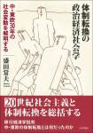 『体制転換の政治経済社会学』