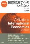『演習問題で学ぶ 国際経済学へのいざない コンパクト』