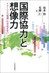 『国際協力と想像力 イメージと「現場」のせめぎ合い』