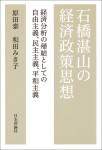 『石橋湛山の経済政策思想』