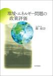 『環境・エネルギー問題の政策評価』