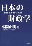 『日本の財政学 受難と挑戦の軌跡』