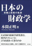 『日本の財政学』