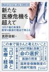『新たな医療危機を超えて』