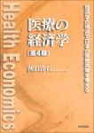 『医療の経済学[第4版]』