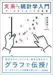 『文系のための統計学入門』