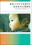 『虐待・トラウマを受けた乳幼児の心理療法』