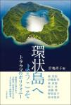 『環状島へようこそ』