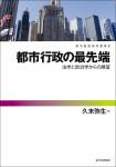 『都市行政の最先端』