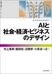 『AIと社会・経済・ビジネスのデザイン』