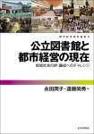 『公立図書館と都市経営の現在』