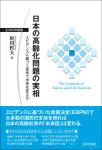 『日本の高齢化問題の実相』